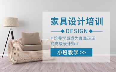 家具设计零基础培训课程