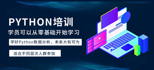 Python专业软件开发工程师培训课程