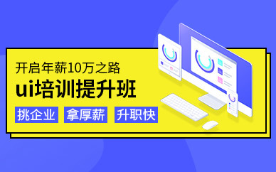 ui设计培训全栈UI交互设计课程大纲