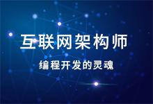 北大青鸟互联网架构师课程