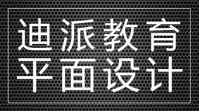 沈阳迪派平面设计培训课程