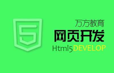 万方教育H5网页开发就业班