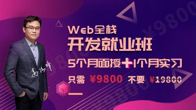 Web全栈开发就业