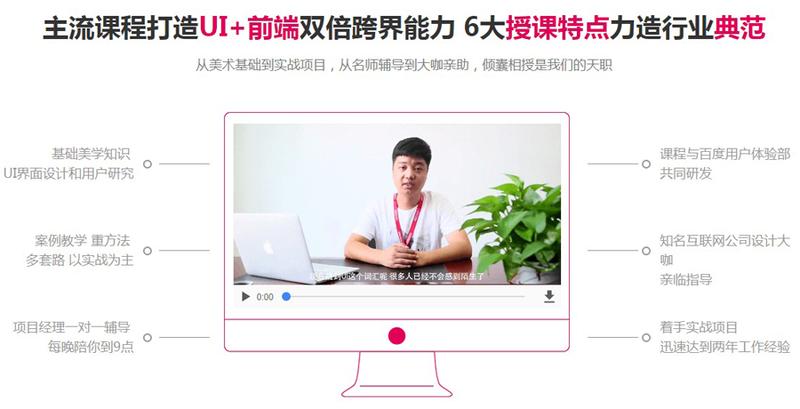 兄弟连UI/UE课程介绍