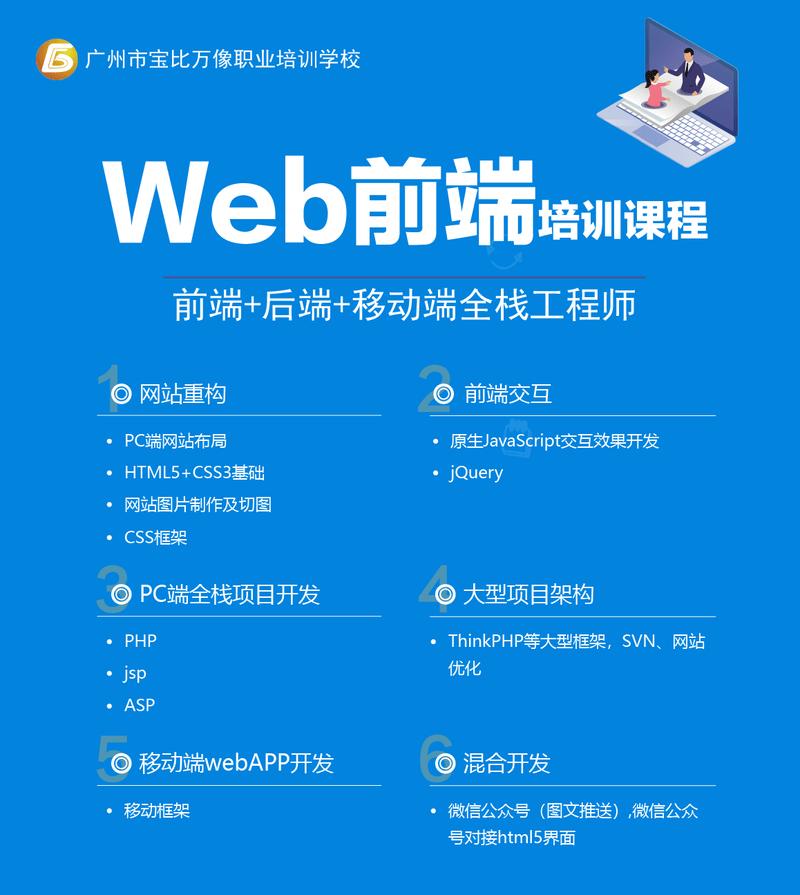 web前端宣传单-01.png