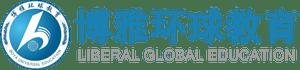 北京博雅环球教育科技有限公司